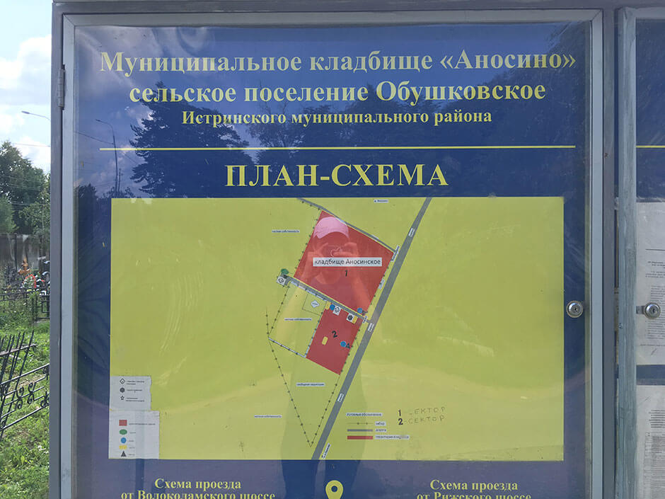 Аносинское кладбище. Фото 2