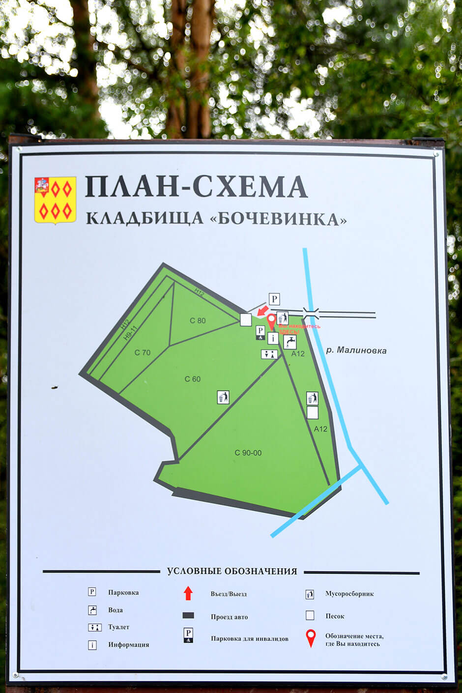 Кладбище Бочевинка. Фото 5