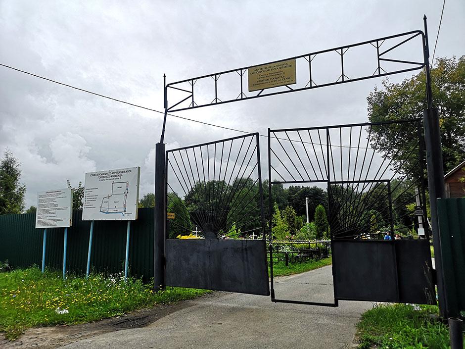 Бронницкое городское кладбище. Фото 1