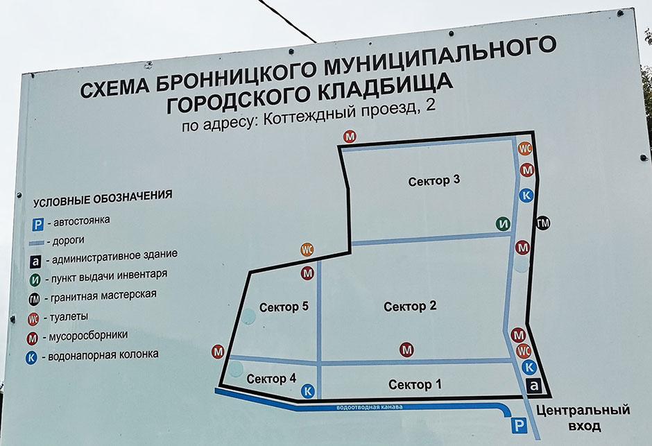 Бронницкое городское кладбище. Фото 3