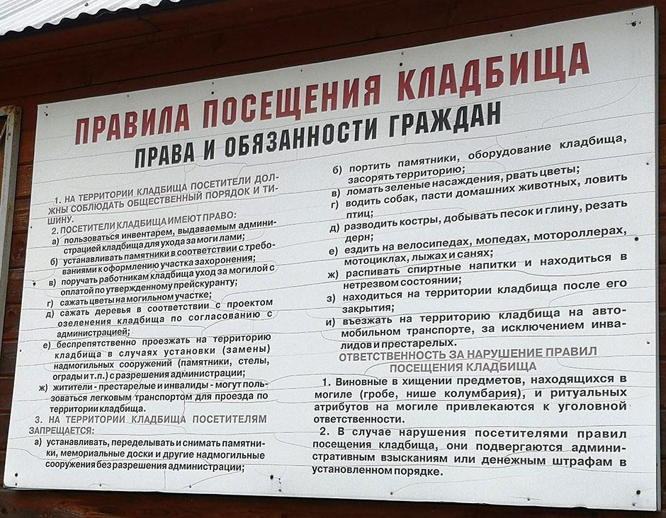 Бронницкое городское кладбище. Фото 7