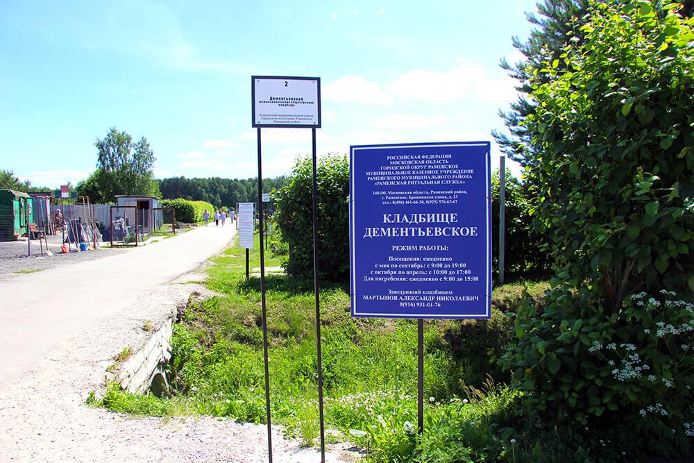 Дементьевское кладбище. Фото 14