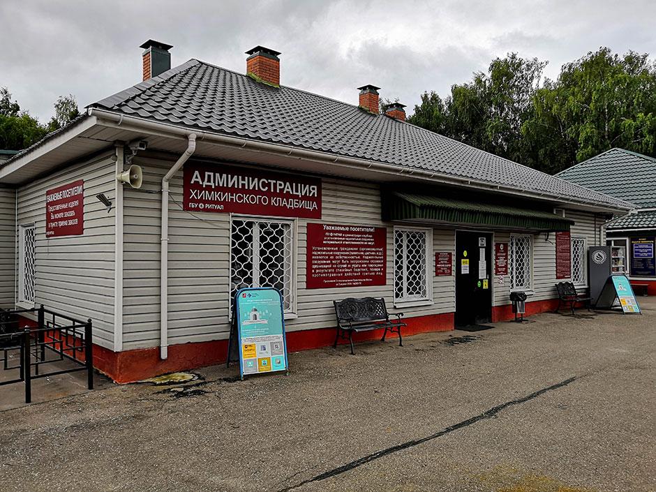 Химкинское кладбище. Фото 2