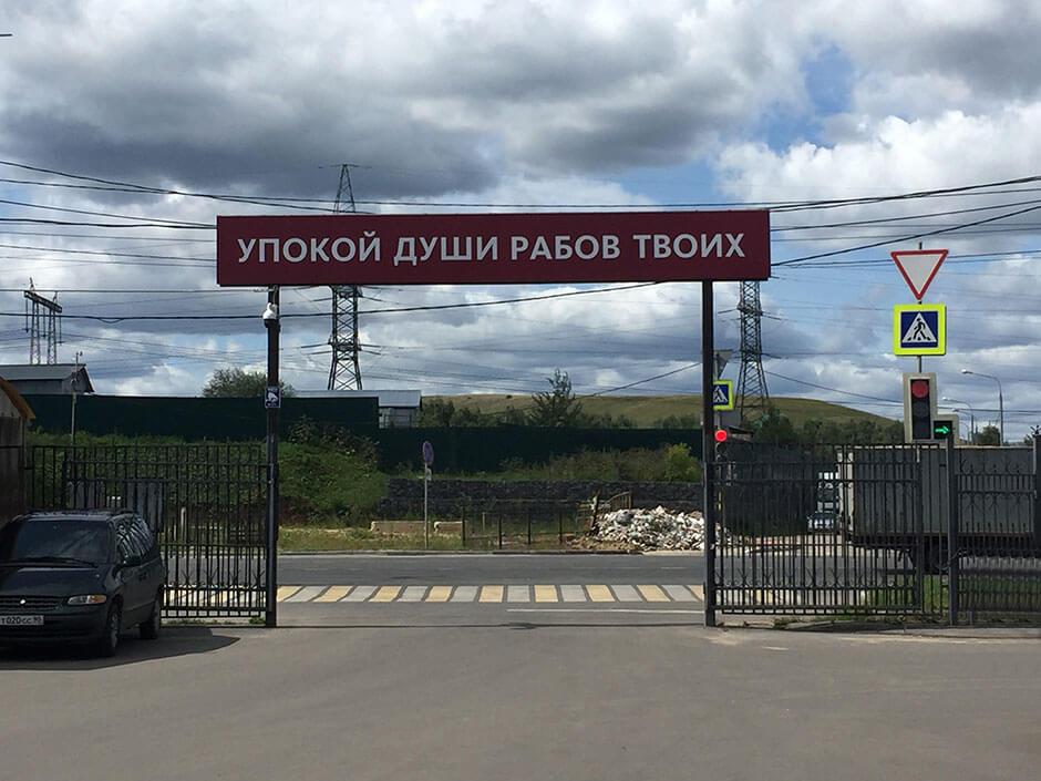 Хованское Северное кладбище. Фото 3