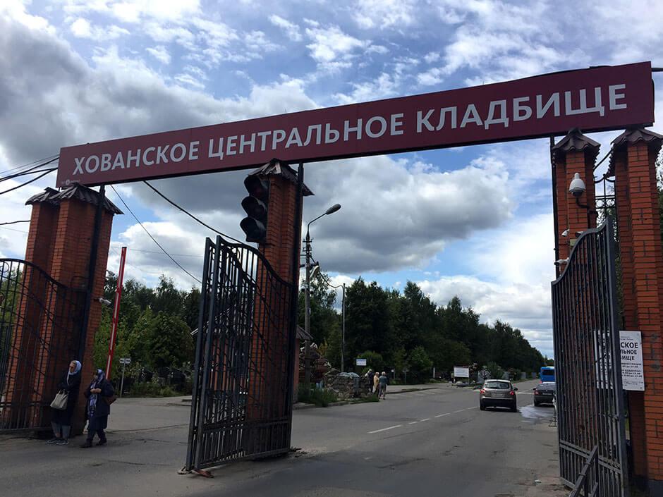 Хованское Центральное кладбище. Фото 1