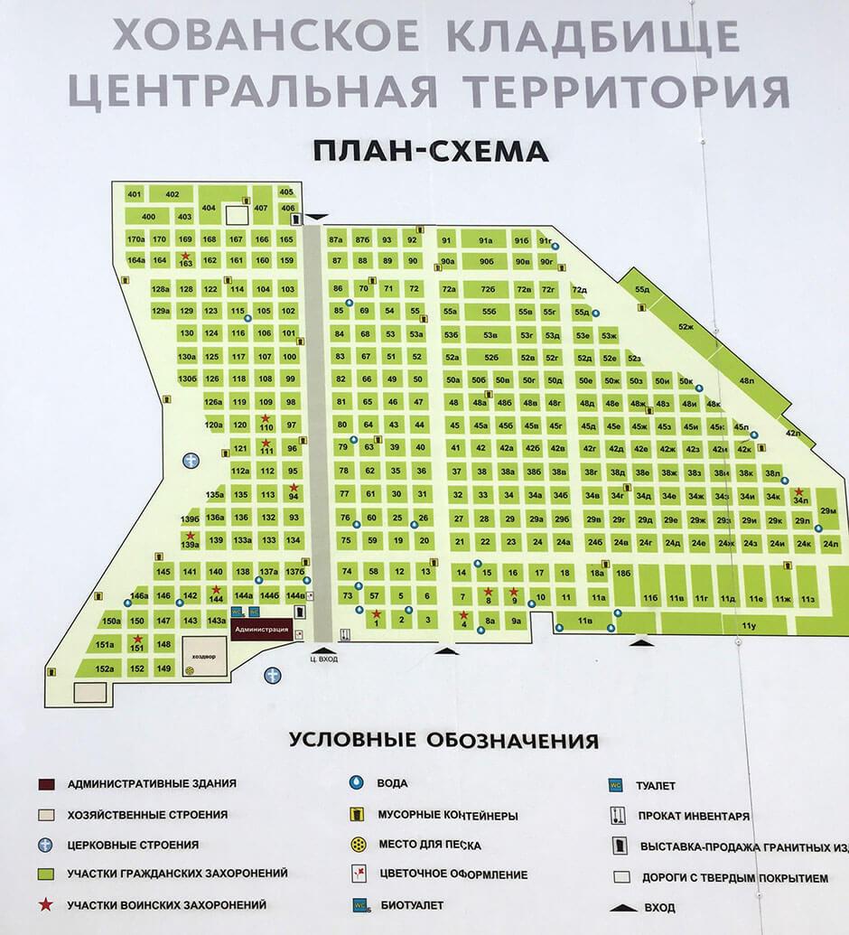 Хованское Центральное кладбище. Фото 2
