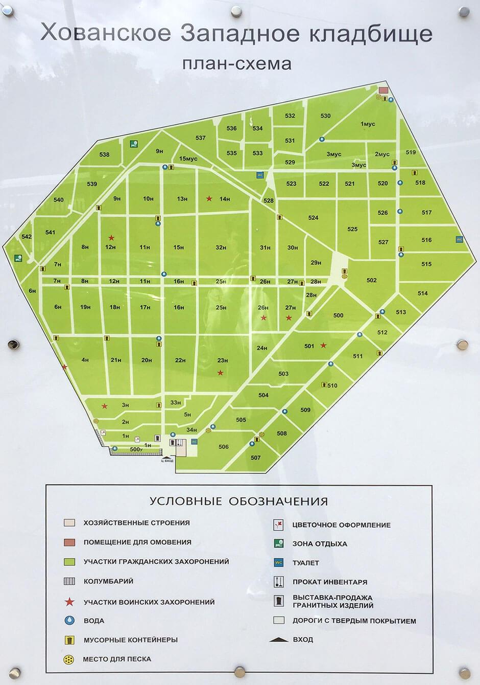 Хованское Западное кладбище. Фото 2