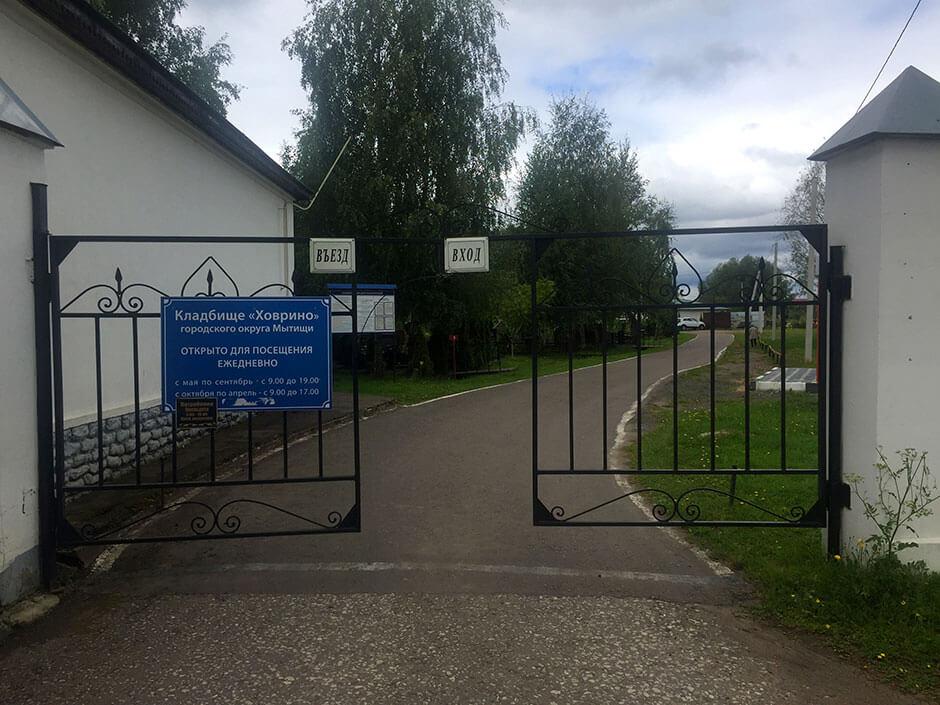 Ховринское кладбище. Фото 1