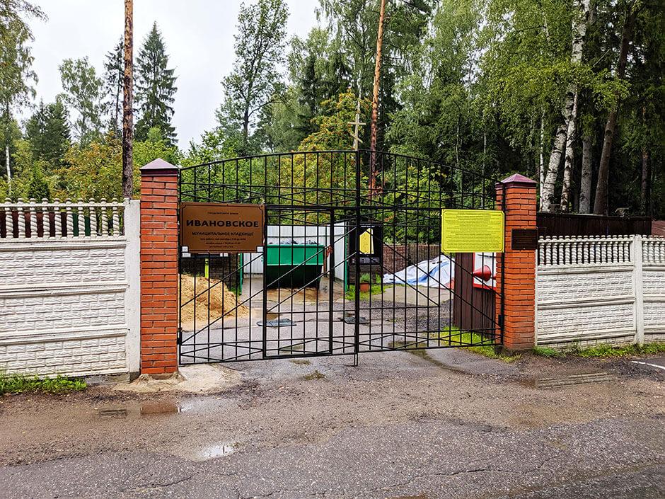 Ивановское кладбище. Фото 2