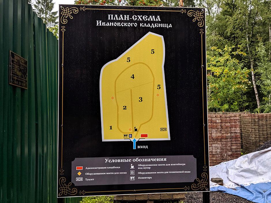 Ивановское кладбище. Фото 5
