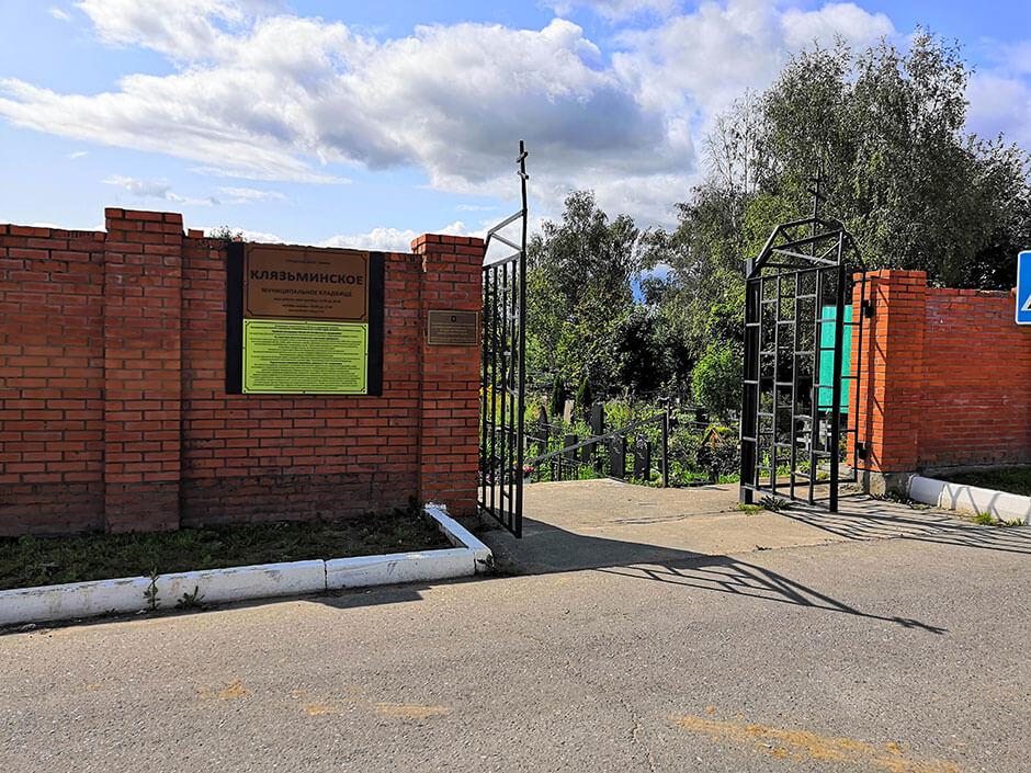 Клязьминское кладбище. Фото 1