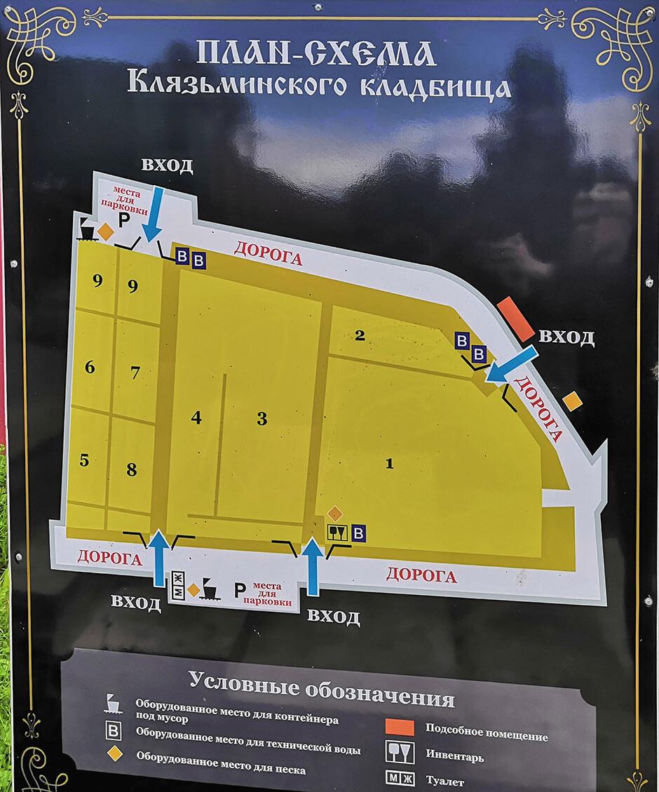 Клязьминское кладбище. Фото 6
