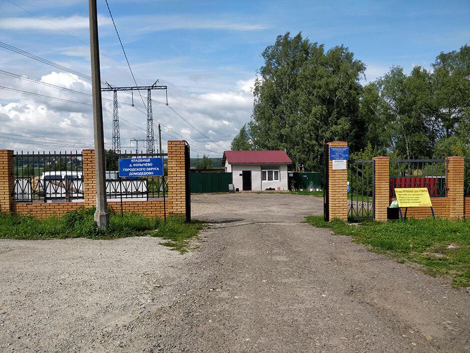 Колычевское кладбище. Фото 2