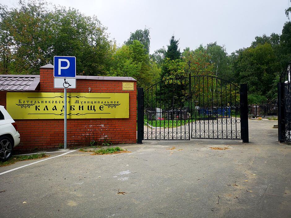 Котельниковское кладбище. Фото 1