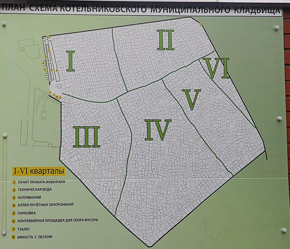 Котельниковское кладбище. Фото 2
