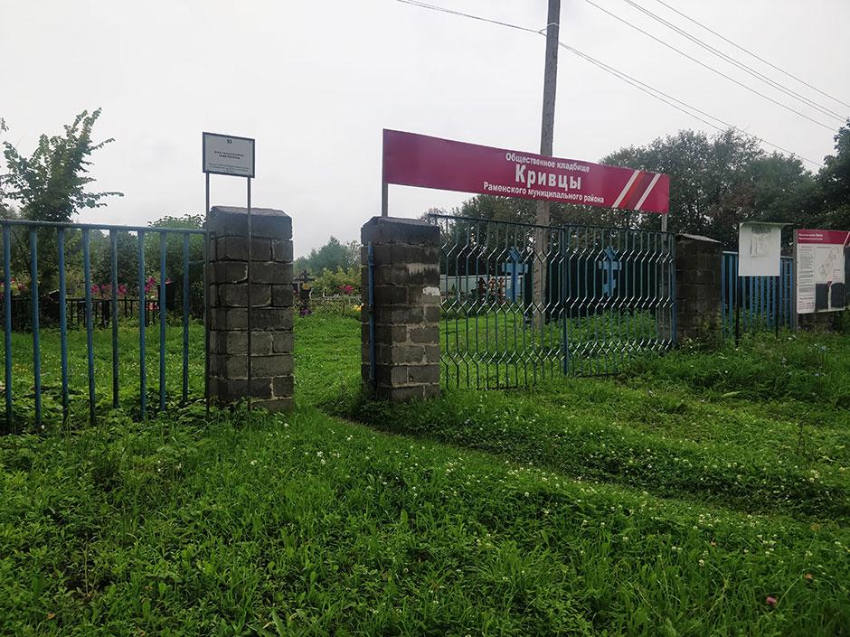 Кладбище Кривцы. Фото 1