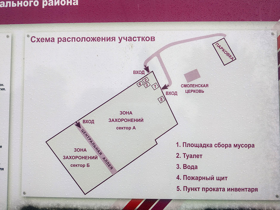 Кладбище Кривцы. Фото 2