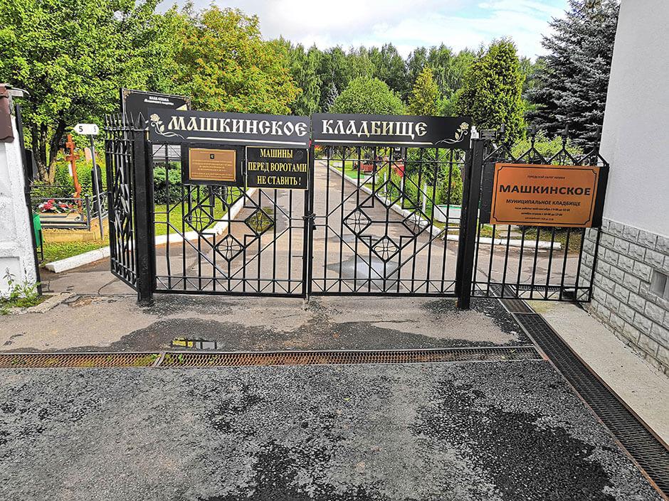 Машкинское кладбище. Фото 1