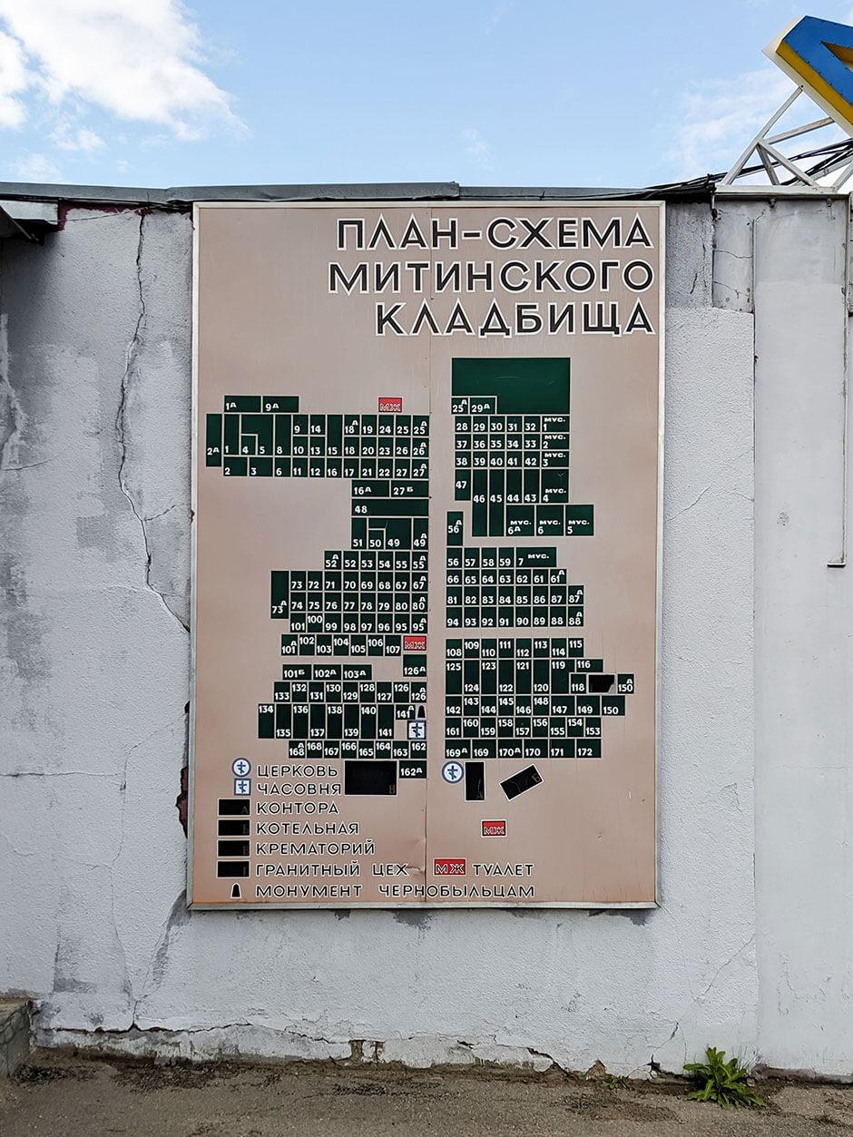 Митинское кладбище. Фото 2