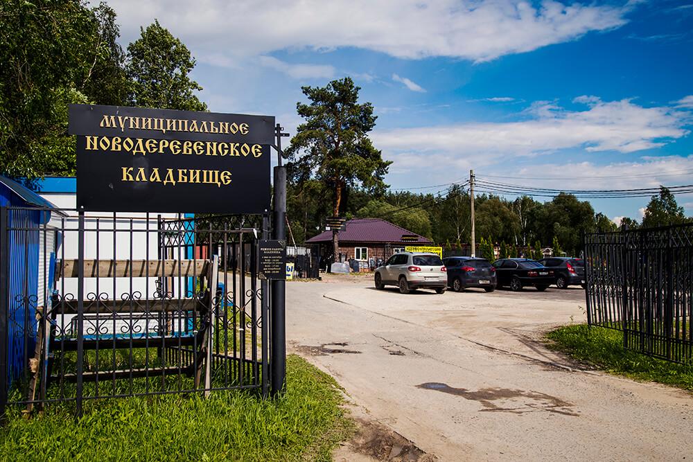 Новодеревенское кладбище (Балашиха). Фото 18