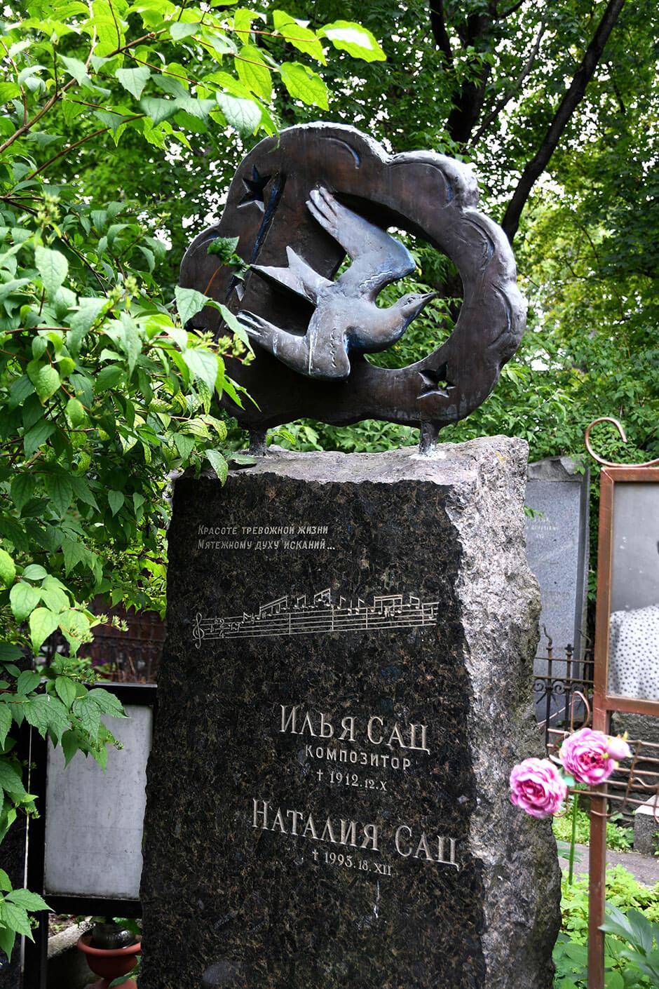 Новодевичье кладбище. Фото 5