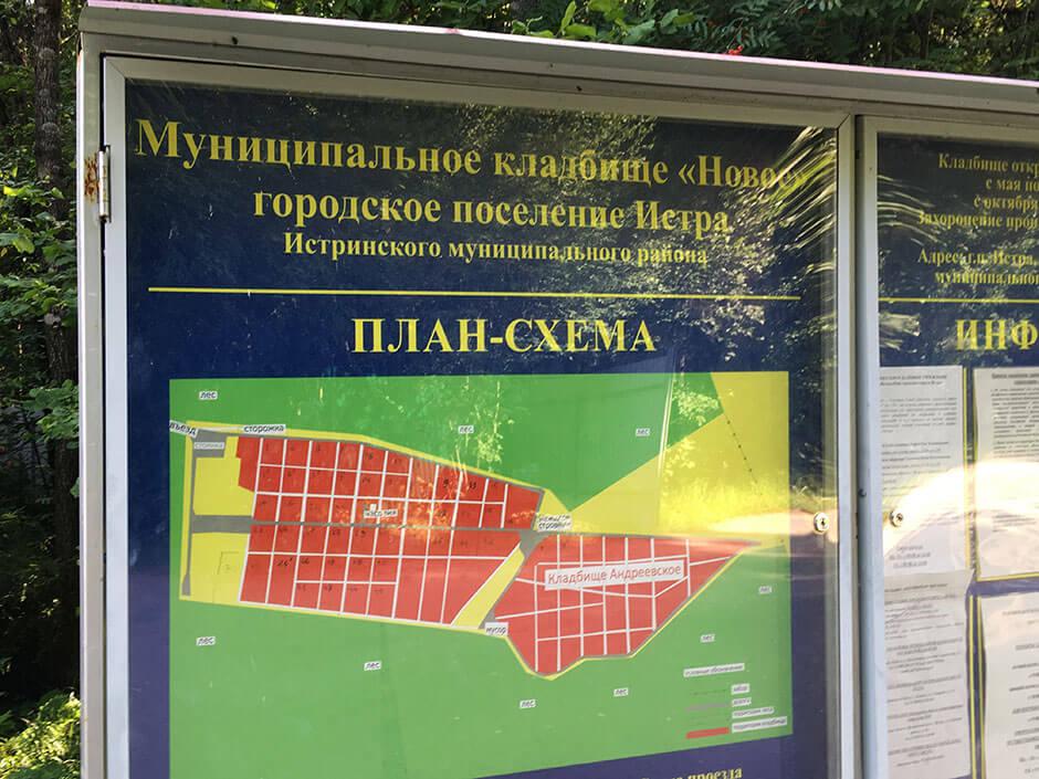 Новое Истринское кладбище. Фото 2