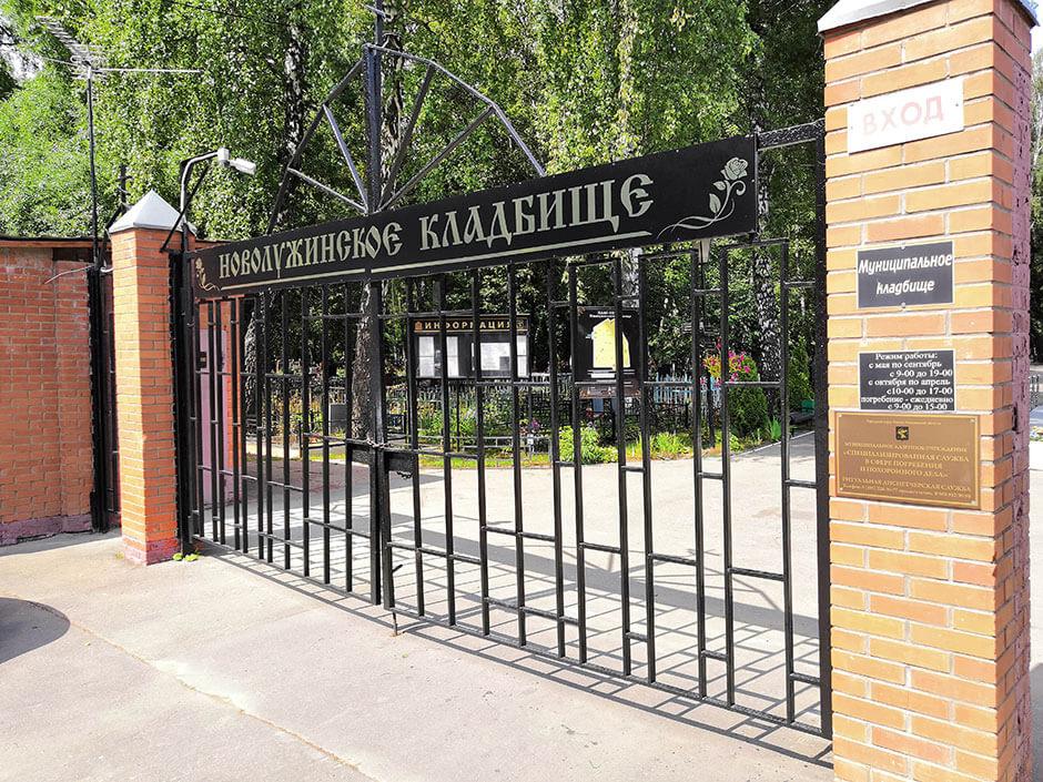 Новолужинское кладбище. Фото 1
