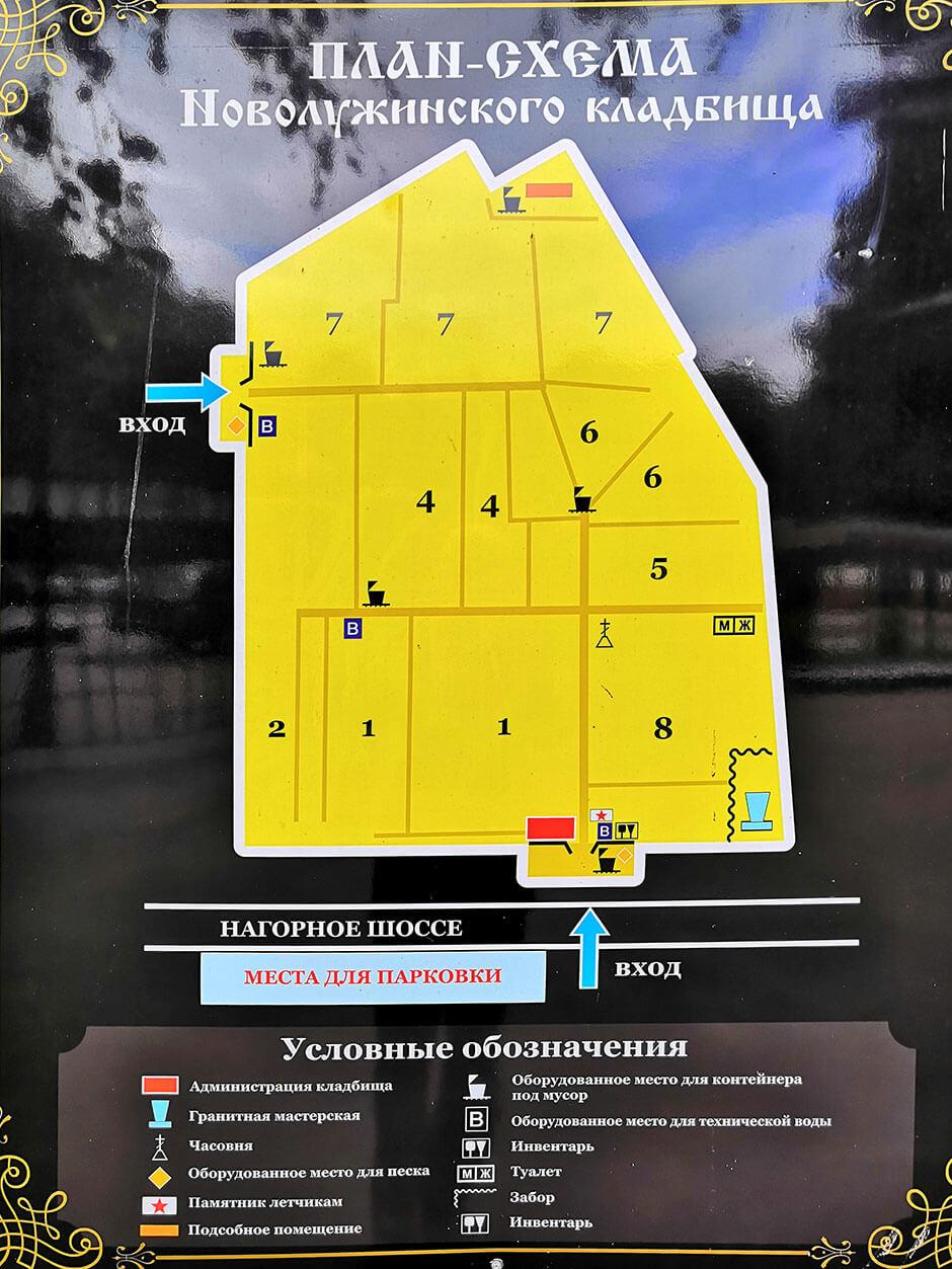 Новолужинское кладбище. Фото 4
