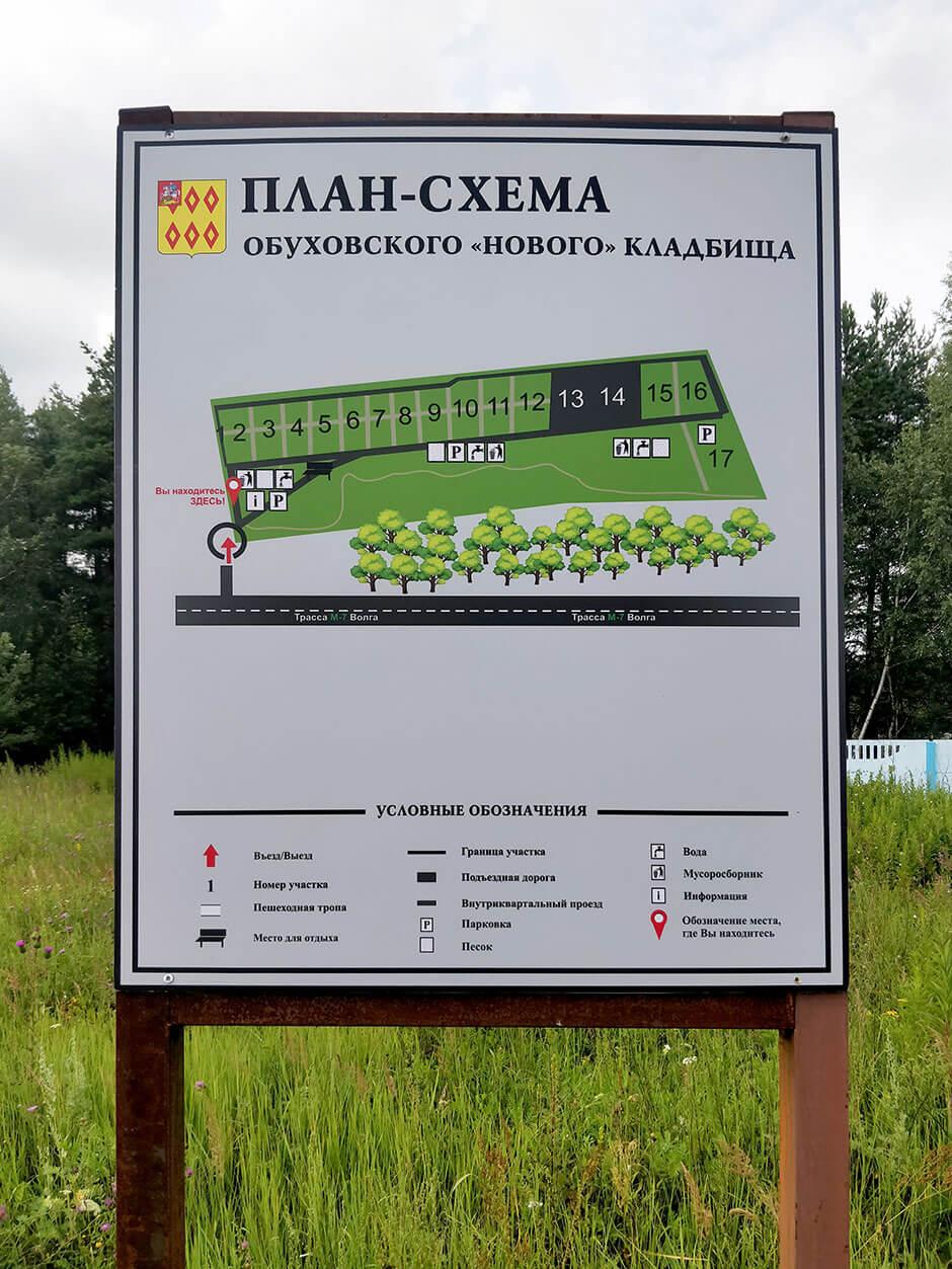 Обуховское кладбище. Фото 6