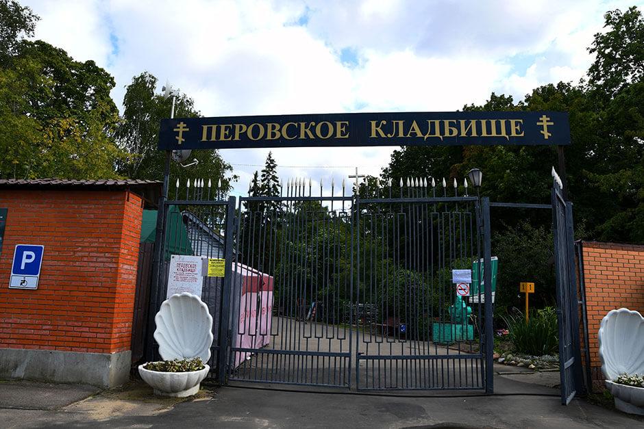 Перовское кладбище. Фото 1
