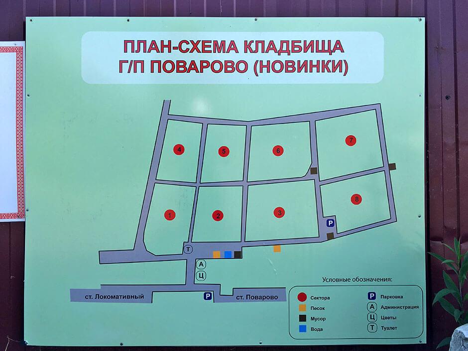 Гражданское кладбище Поварово. Фото 1