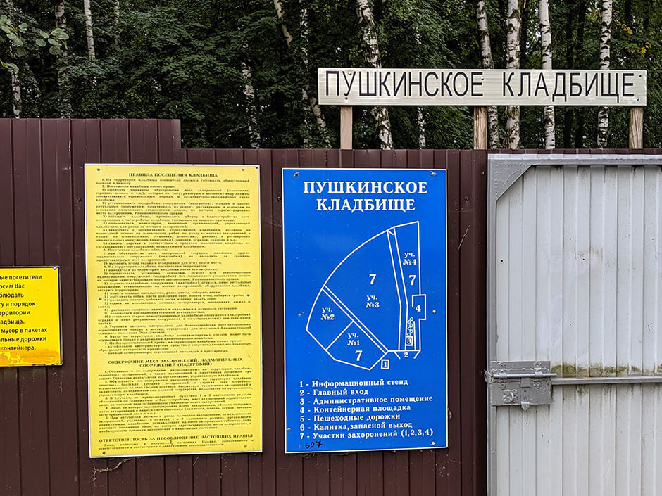 Пушкинское (Новогорское) кладбище. Фото 4