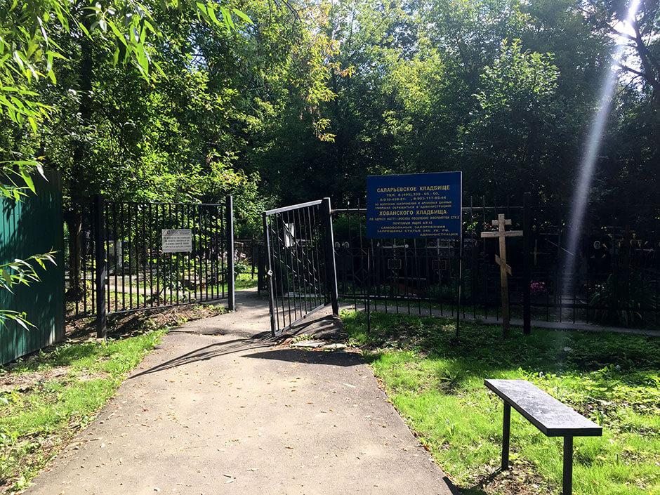 Саларьевское кладбище. Фото 2