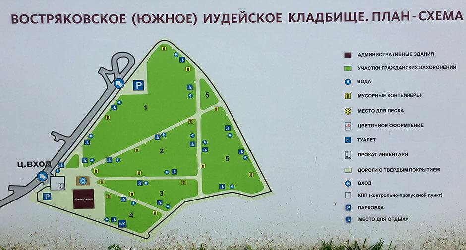 Востряковское иудейское кладбище. Фото 2