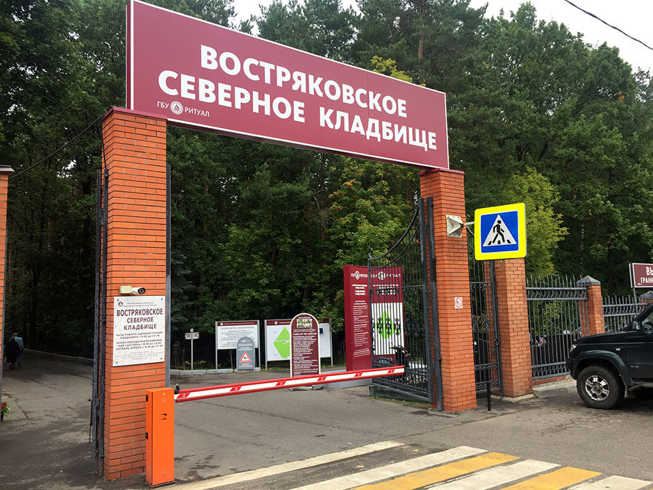 Востряковское северное кладбище. Фото 1