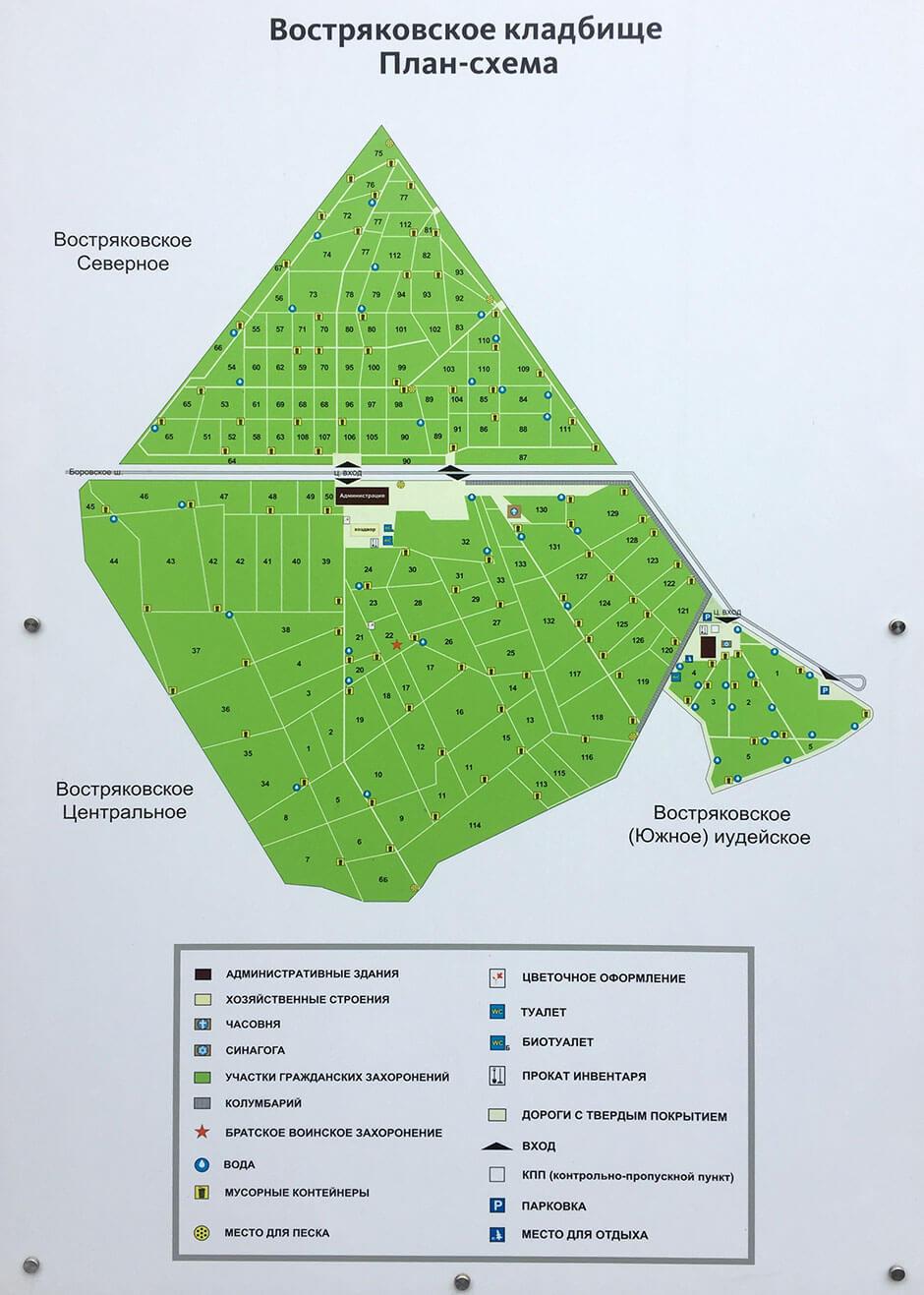 Востряковское северное кладбище. Фото 2
