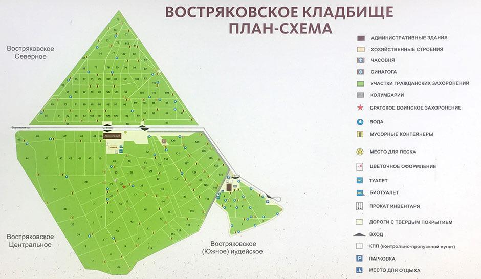 Востряковское центральное кладбище. Фото 2