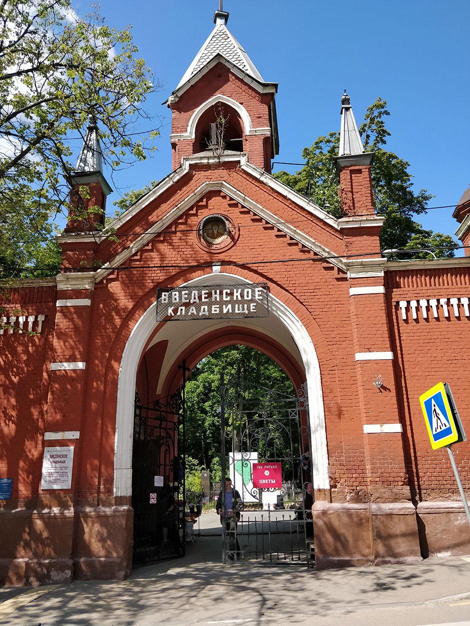 Введенское кладбище. Фото 1