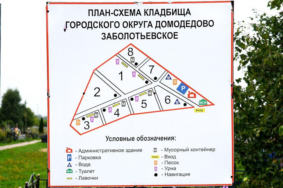 Заболотьевское кладбище. Фото 1