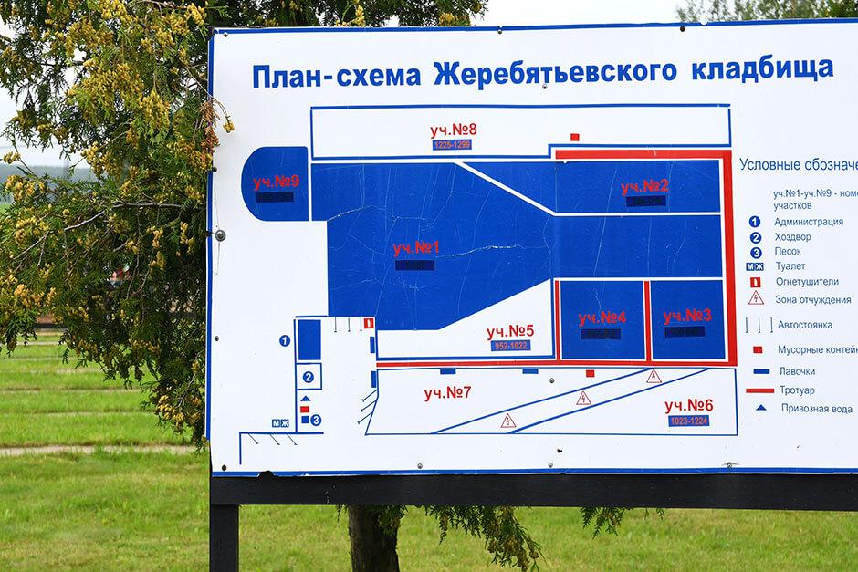 Жеребятьевское кладбище. Фото 4